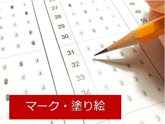 Toeicのマークシート 塗り絵のテクニックと塗り絵を減らす極意 快晴ブログ