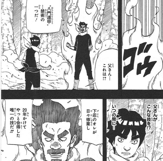 NARUTO ナルト マイト・ガイ 父 マイト・ダイ ロック・リー 八門遁甲