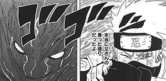 NARUTO ナルト マイト・ガイ 八門遁甲