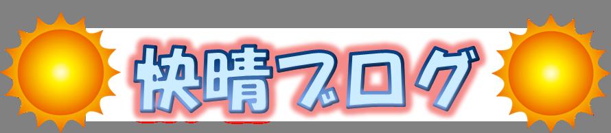 快晴ブログ
