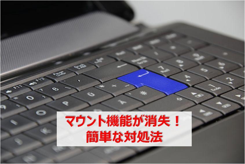 iso マウント windows10